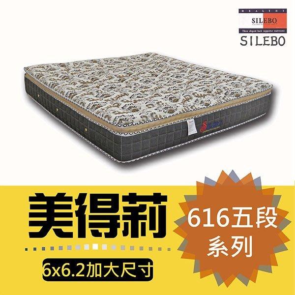 【斯麗寶床墊工廠】~精緻歐式圖騰~美得莉.加大雙人床/616五段式獨立筒床墊