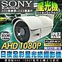 監視器 星光級攝影機 AHD 1080P 星光機 戶外...
