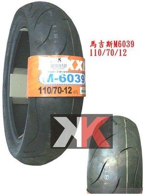 K2零件王-全新瑪吉斯MAXXIS.M6039-10吋-12吋.均有