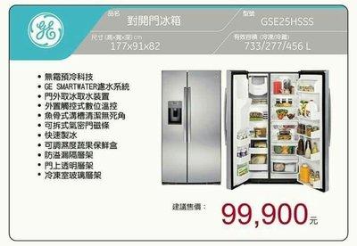 美國奇異冰箱 GSE25HSSS
