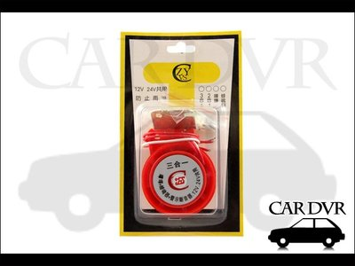 【貨車用】倒車+方向燈蜂鳴器 倒車蜂鳴器 方向燈蜂鳴器 蜂鳴警示器 12V 24V 防雨水