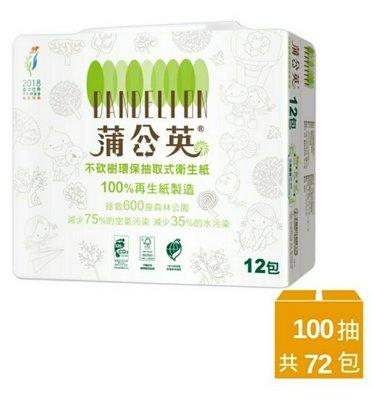 📣📣📣【蒲公英】環保衛生紙100抽x72包🚚699元 台中市