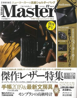 特價上市 【預購中】 MonoMaster 2018 12月號 附NewYorker 皮革肩背包