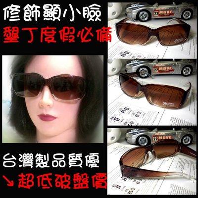 太陽眼鏡超低 天王星  中性 雜誌首推 日韓 大方框太陽眼鏡 抗UV400~破盤價130~2224茶