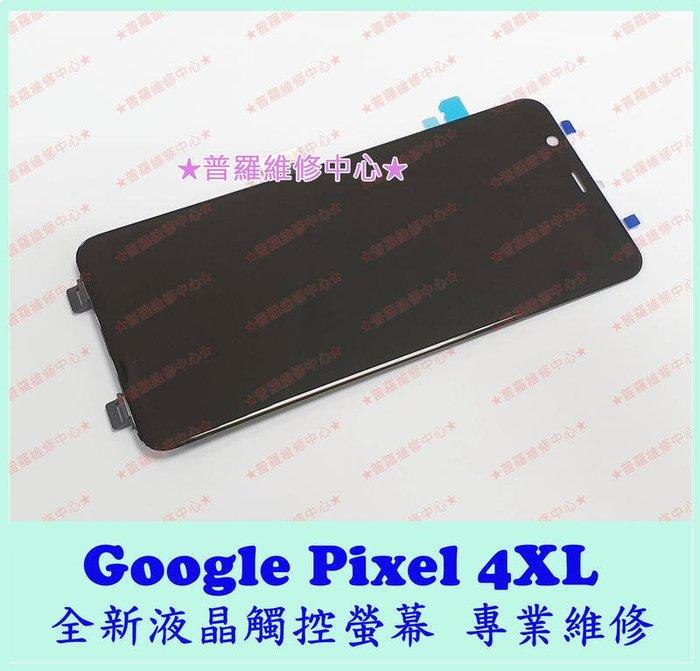 新北/高雄 Google Pixel4 XL 全新液晶觸控螢幕 裂痕 蜘蛛網 閃爍 線條 漏液 故障