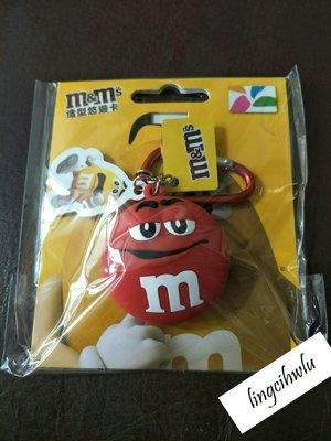 M&Ms 巧克力 造型 悠遊卡 經典款