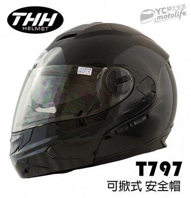 YC騎士生活_THH T-797 A+ 可拆式 安全帽 雙鏡片 內置墨鏡 3M吸濕排汗內襯 可樂帽 素色 亮黑 T797
