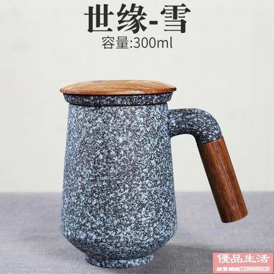 泡茶杯 日式陶瓷馬克杯ins茶水分離水杯子男 帶蓋勺家用創意過濾泡茶咖啡  免運【優品生活】
