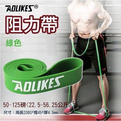 趴兔@Aolikes阻力帶-綠色50-125磅 高彈力乳膠阻力帶 健身運動 彈性好 韌性佳 結實耐用 抗撕裂 方便攜帶