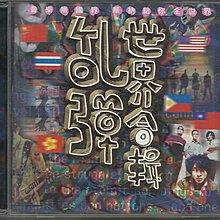 乱彈/亂彈世界合輯CD