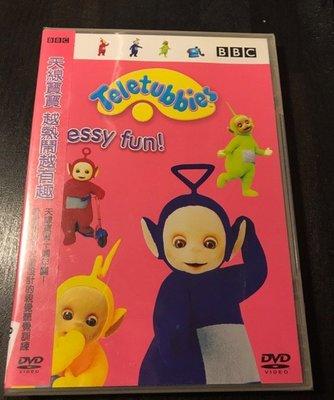 (全新未拆封絕版品)BBC 天線寶寶-越熱鬧越有趣 Teletubbies:Messy fun DVD(得利公司貨)