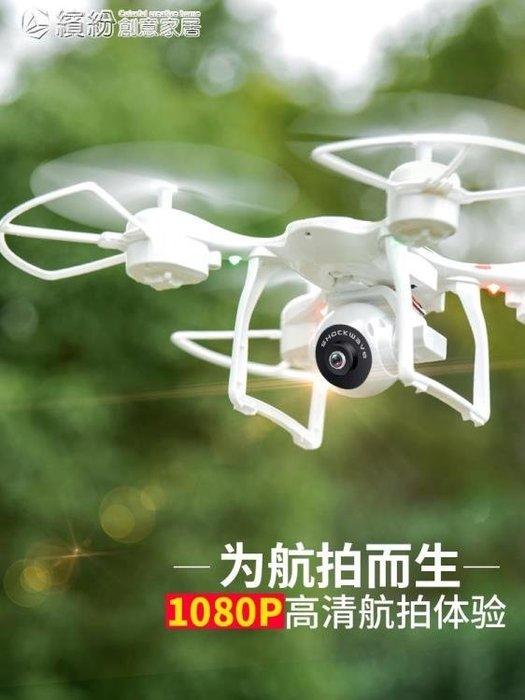 可開發票 遙控玩具 無人機航拍高清專業超長續航四軸飛行器遙控飛機直升充電兒童玩具YXS 「清新悠然」