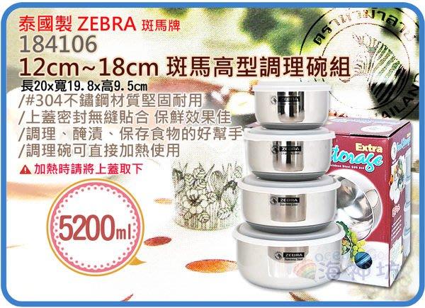 =海神坊=泰國製 ZEBRA 184106 12~18cm 斑馬高型調理碗組 #304特厚不鏽鋼 4pcs 附蓋5.2L