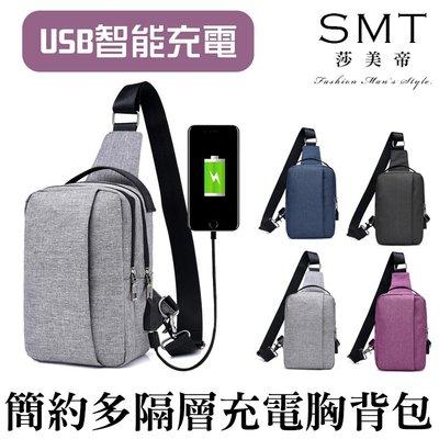 簡約多隔層充電胸背包 USB智能充電 USB充電胸背包 肩背胸包 斜背包 商務首選 旅行必備【pk380】莎美帝SMT