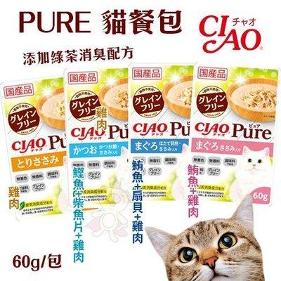 【單包】日本CIAO PURE 貓餐包60g 日本原裝進口‧料多味美‧真材實料‧無添加任何防腐劑 貓餐包