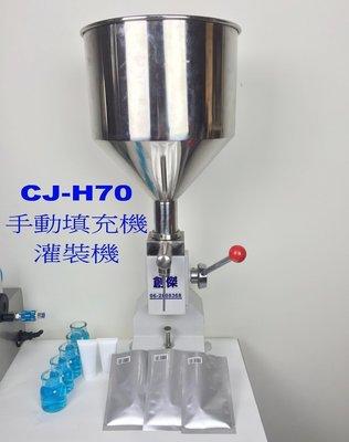 ㊣創傑CJ-H70手動液體計量充填機*...