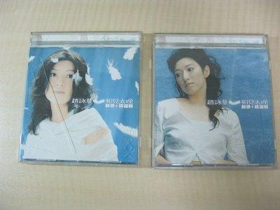 雙CD版/趙詠華-相見太晚新歌+精選輯/滾石唱片1999年/無外紙盒