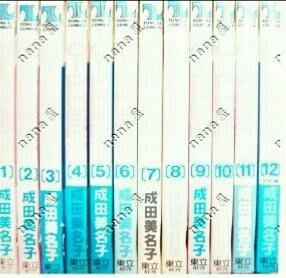雙星奇緣第1-12集完cipher東立成田美名子共12本圖僅參考不退換【超商先付款選大型寄送,另留寄資料】另售亞歷山大