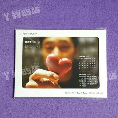 蘇志夑的每一天2008-2015(限量筆記本&小貼紙).(2016限量桌曆)-DG 嘉義市