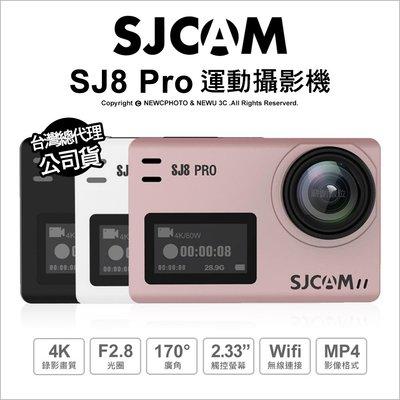 【薪創光華】SJCam SJ8 Pro 運動攝影機 NCC 認證【64G+原電+充電器 $6090】