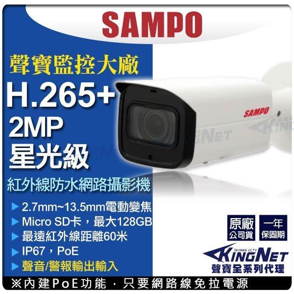 SAMPO 聲寶 防水紅外線 網路攝影機 聲音/警報輸入輸出 電動變焦 插卡 H.265 POE 1080P 星光級
