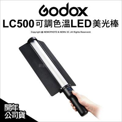 【薪創光華】Godox 神牛 LC500 可調色溫LED美光棒 攝影燈 補光燈 直播 自拍 便攜 公司貨