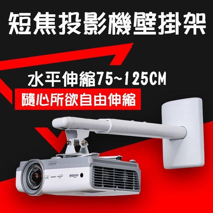 【易控王】懸臂型短焦投影機吊架 壁掛式投影機吊架 可調 水平伸縮75~125cm(10-008-01)