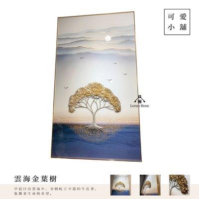 ( 台中 可愛小舖 )雲海 金葉樹 海鷗歸來 生命 希望 金框 壁飾 掛畫