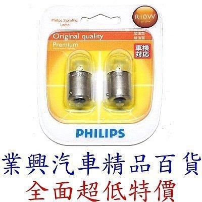 PHILIPS 高功率燈炮 (10W) (內含2只裝) (12814-BR-001)【業興汽車精品百貨】