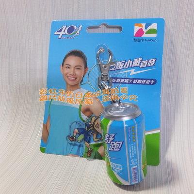 【現貨】舒跑40週年 Q版 戴資穎×舒跑 3D 立體 悠遊卡 收藏卡 羽球 球后 奧運