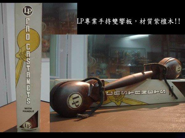 造韻樂器音響- JU-MUSIC - 沙鈴 LP 專業 手握 沙鈴 &  響板 特價出售 LP389 LP431 歡迎下標