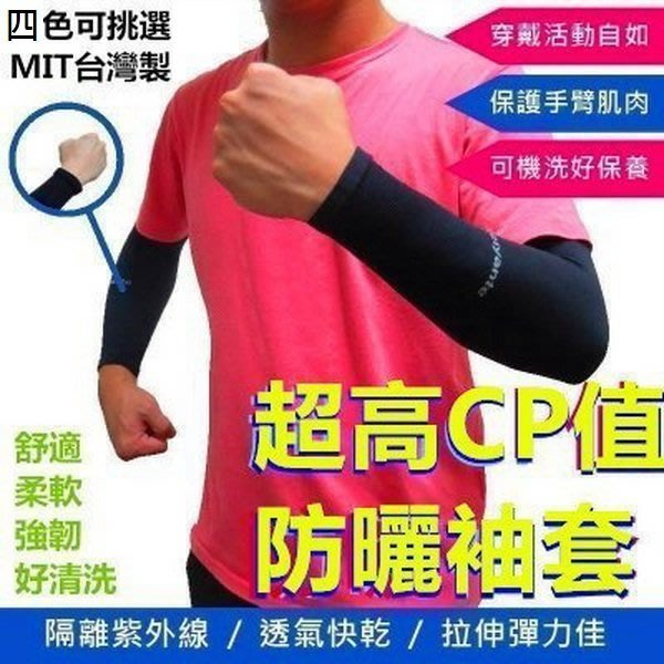 Meiyan te夏季冰涼袖套 防曬騎行彈力袖套