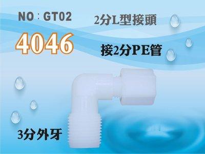 【龍門淨水】塑膠接頭 4046 3分牙接2分管 2分彎頭 L型接頭 台灣製造 直購價10元(GT02)
