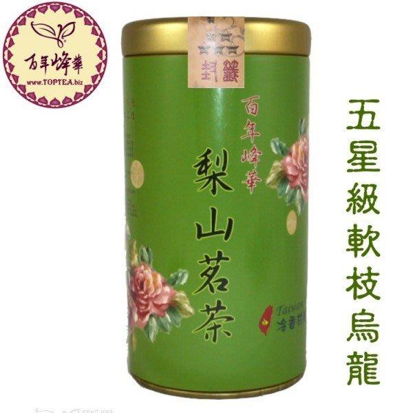 10送1(約636元/罐)、限量【梨山高冷烏龍茶】150克、清香型100%台灣茶葉《百年峰華莊園》
