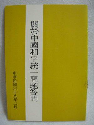 早期 - 民國68年 - 關於中國和平統一問題答問