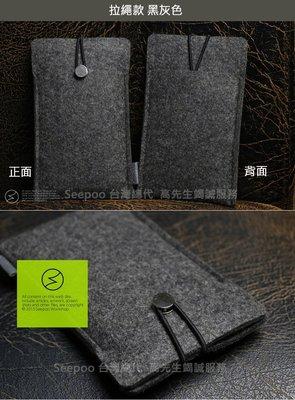 【Seepoo總代】2免運 拉繩款 Xiaomi 小米紅米 Note 5羊毛氈套 手機袋手機殼 保護殼保護套 黑灰