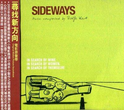 《絕版專賣》尋找新方向 / Sideways 電影原聲帶 Rolfe Kent (側標完整)