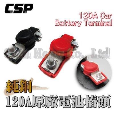 【電池達人】120A原廠電池樁頭(純銅) 改裝銅頭 汽車電池 發電機 75D23L 46B24LS 55B24RS