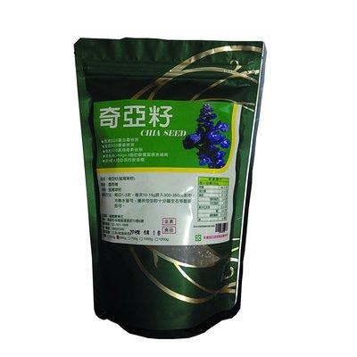 奇亞籽 超取免運 600g*2包 (黑色鼠尾草籽/白奇亞籽/白芽子/超級種子)