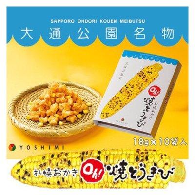 北海道名品館 日本北海道 Yoshimi 烤玉米米果 札幌 大通公園名物 現貨 大通玉米米果 大通燒玉米 6入 10入