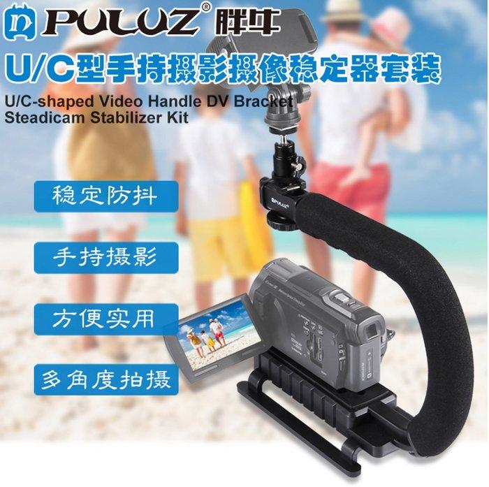 puluz DV手提 C型支架 u型支架 手持低拍架 單反穩定 錄影支架 單眼 相機 5d2 5d3 5d4