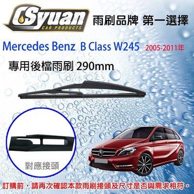 CS車材~賓士 Benz B Class W245 2005~2011年 12吋 300mm 後擋雨刷RB880