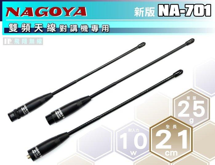 《飛翔無線3C》NAGOYA 新版 NA-701 雙頻天線 對講機專用 144/430MHz 全長21cm 軟體