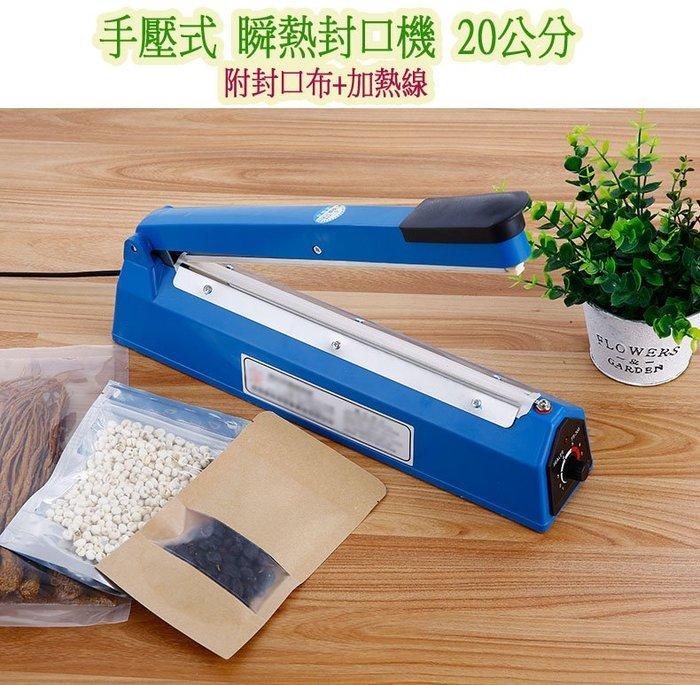 免預熱 手壓式 20cm封口機 密封機 鋁塑箔 封塑機 密封機 買就多送一組封口布和加熱線 餅乾封口機 中藥封口機