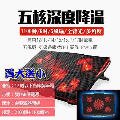 【柑仔舖】買大送小 冰魔4 17吋風扇 鋁合金 USB供電 筆電散熱器 散熱板 散熱版 散熱墊 散熱座 滑鼠鍵盤行動電源