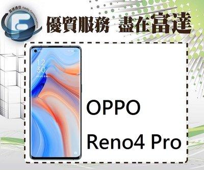 【空機直購價13200元】歐珀 OPPO Reno4 Pro 12G+256G/5G+4G雙卡/6.5吋『富達通信』