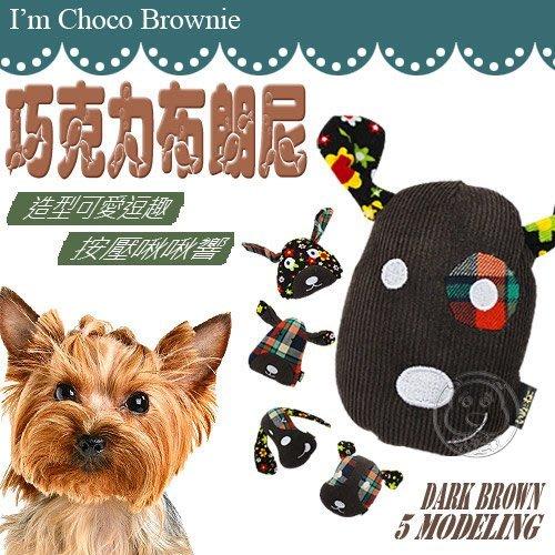 【🐱🐶培菓寵物48H出貨🐰🐹】JUNBAI》我是巧克布朗尼 療癒系---犬用玩具 (內附響笛設計) 特價129元