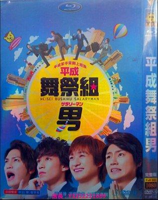 高清DVD    平成舞祭組男    宮田俊哉 橫尾涉 全新盒裝 兩套免運