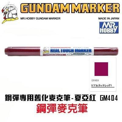 【eYe模型】MR.HOBBY 郡氏 GSI 鋼彈麥克筆 GUNDAM MARKER 塑膠模型用 GM404 舊化紅褐