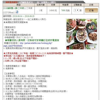春節過年可用~台中清新溫泉飯店 - 住宿抵用現金8588~官網上任何特價方案都可以抵用